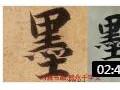 尚意书画.毛笔班.千字文.墨字解析 (6播放)